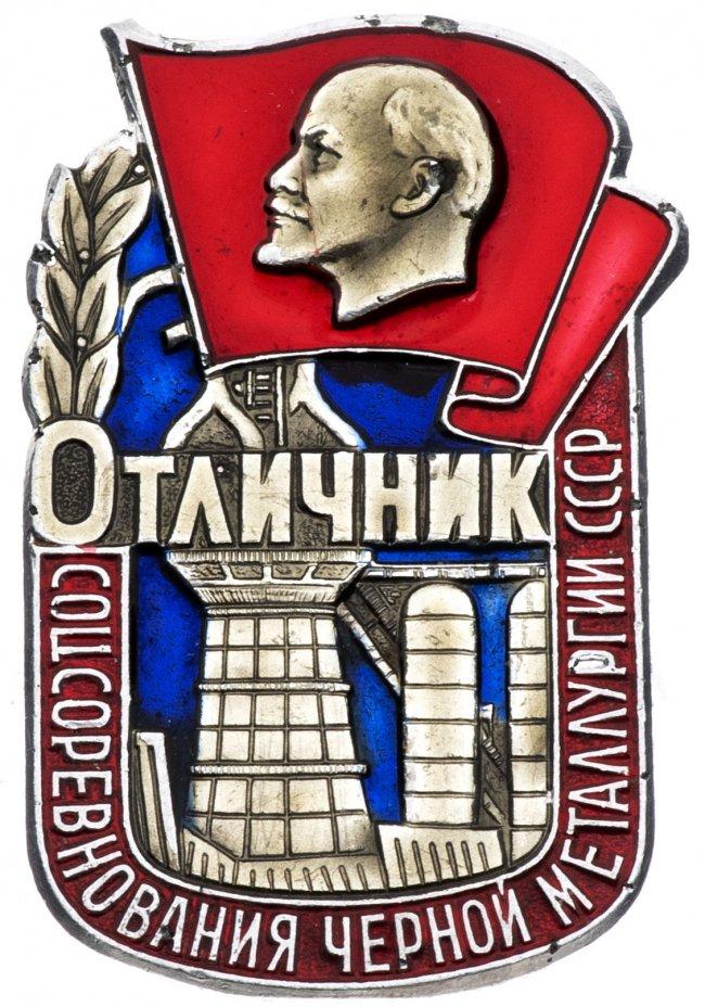 купить Знак Отличник Соцсоревнования Чёрной металлургии СССР ММД (Разновидность случайная )