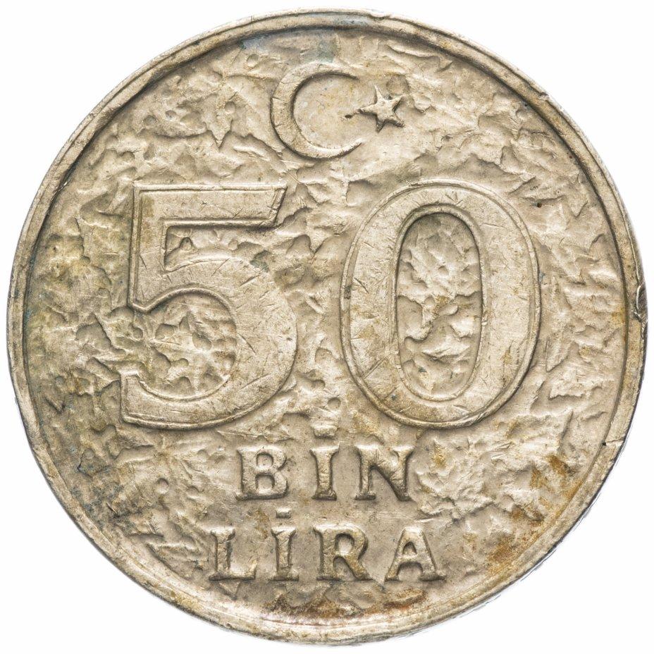 купить Турция 50000лир (50 bin lira) 1996