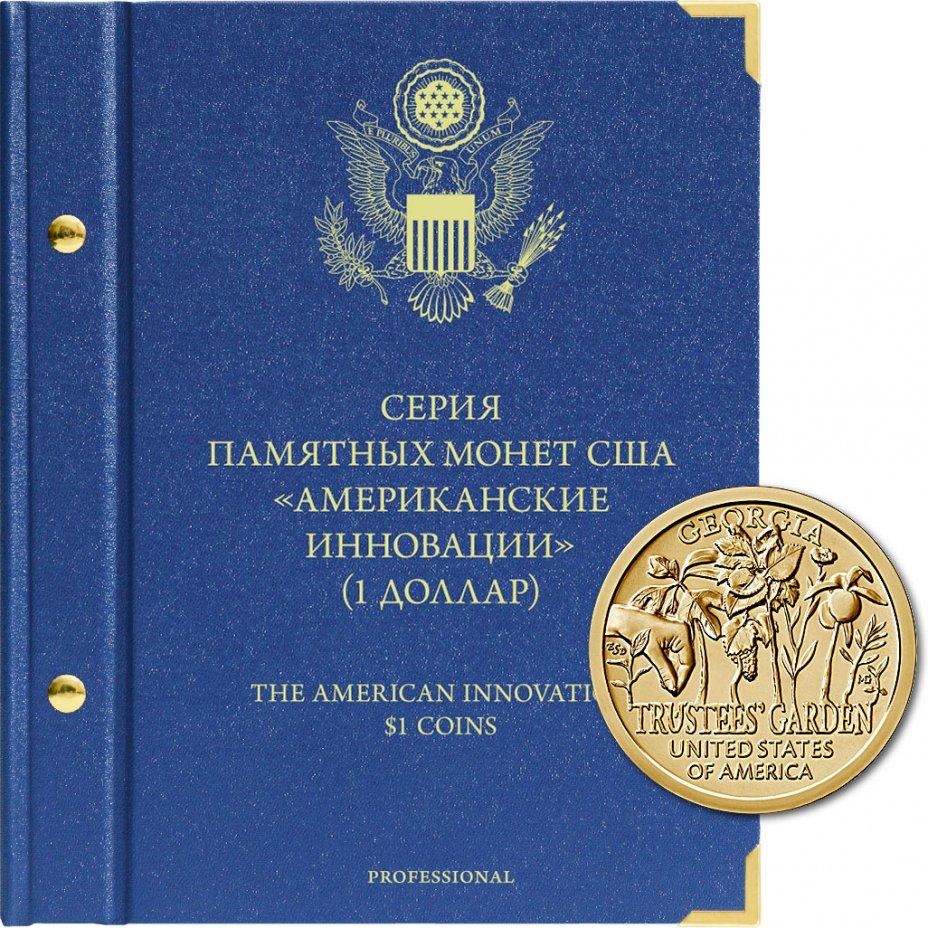 купить Альбом для памятных монет США номиналом 1 доллар, серия «Американские инновации», версия Professional