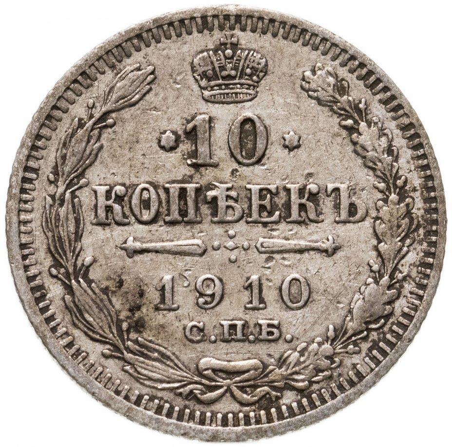 купить 10 копеек 1910 СПБ-ЭБ