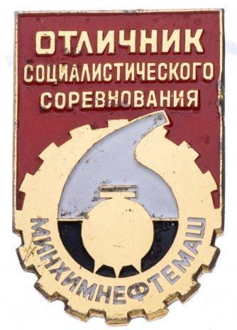 купить Знак Отличник социалистического соревнования Минхимнефтемаш  ММД  (Разновидность случайная )
