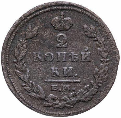 купить 2 копейки 1810 ЕМ-НМ венок широкий