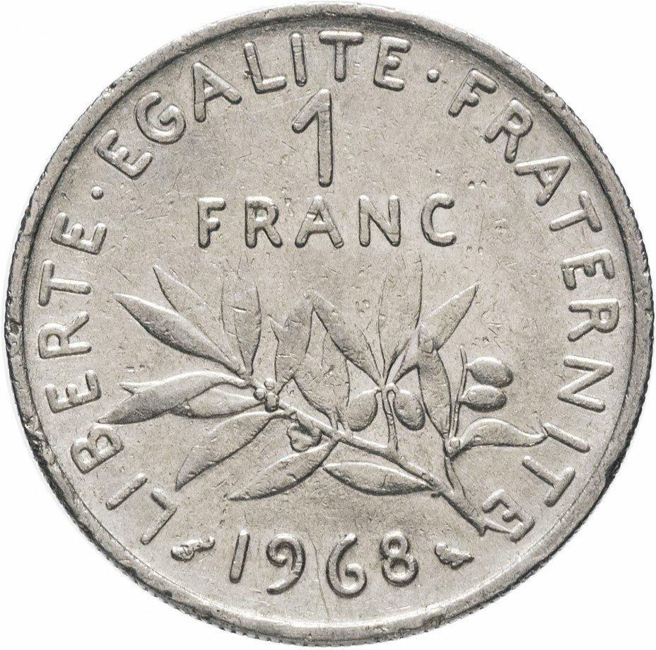 купить Франция 1 франк 1968