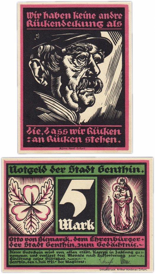"""купить Германия (Саксония: Гентин) 5 марок 1921 """"Портреты Альфреда Ханфа"""" (419.2/B1)"""