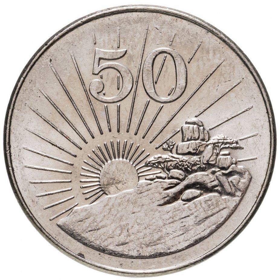купить Зимбабве 50 центов (cents) 2001