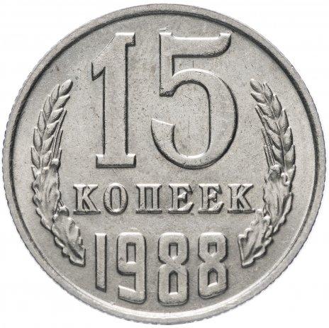 купить 15 копеек 1988