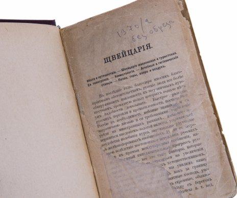 """купить """"Путеводитель по Швейцарии"""", бумага, печать, Российская Империя, 1900-1917 гг."""