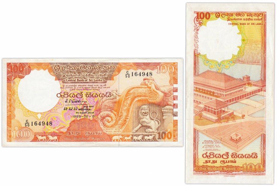 купить Шри - Ланка 100 рупий 1989 (Pick 99с)