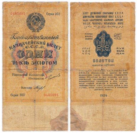 купить 1 рубль золотом 1924 кассир Богданов, водяной знак 63 мм