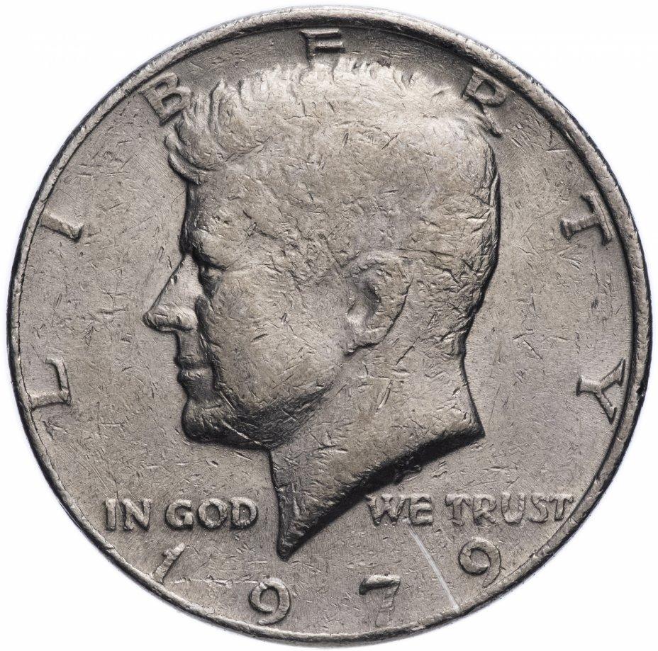купить США 50 центов (1/2 доллара, half dollar) 1977-1980 Kennedy Half Dollar (Кеннеди)