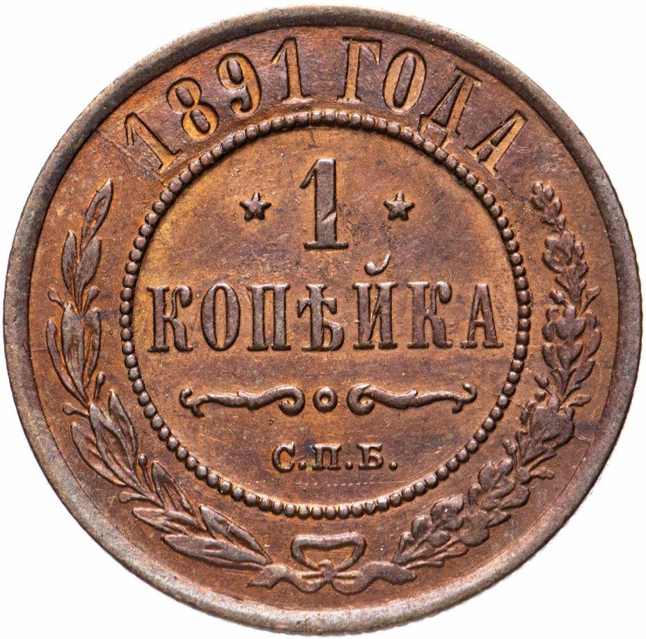 купить 1 копейка 1891 СПБ