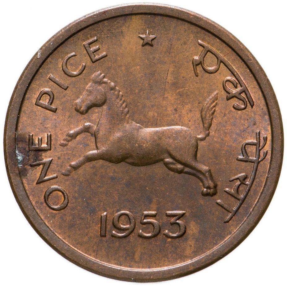 купить Индия 1 пайс (pice) 1953