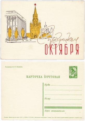 """купить Открытка (открытое письмо)  """"С Праздником Октября!"""" худ. В.В. Пименов 1962"""