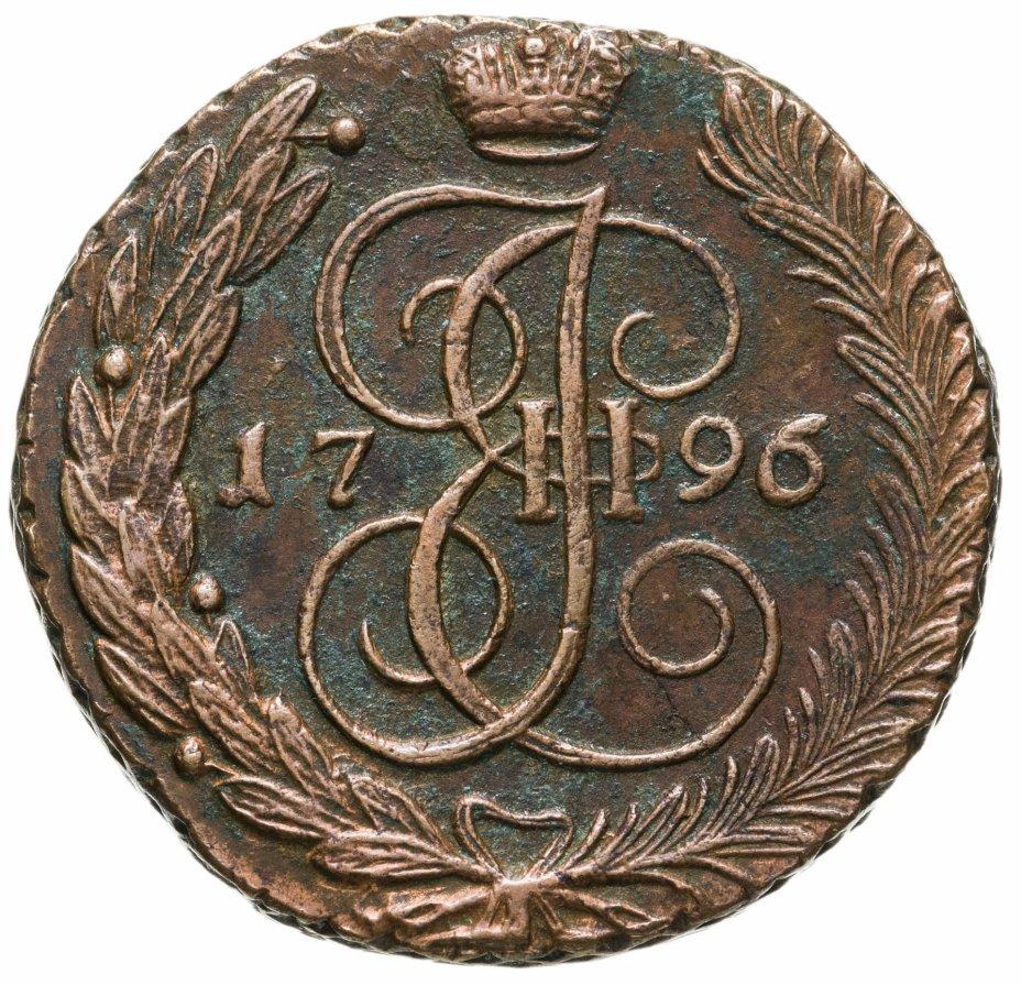 купить 5 копеек 1796 АМ