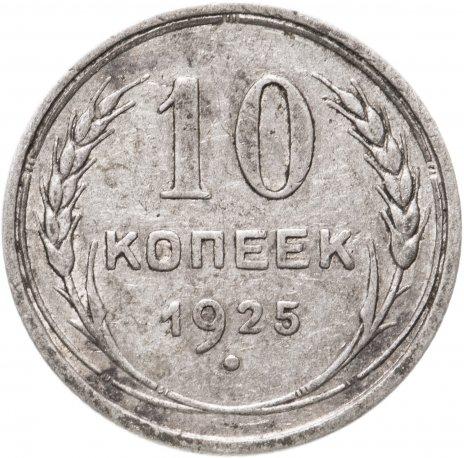 купить 10 копеек 1925