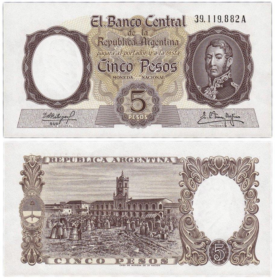 купить Аргентина 5 песо 1960-1962 (Pick 275c)
