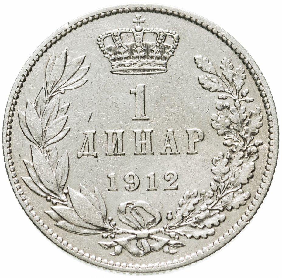 купить Югославия (Сербия) 1 динар 1912