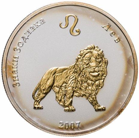 купить Монголия 250 тугриков 2007  Лев