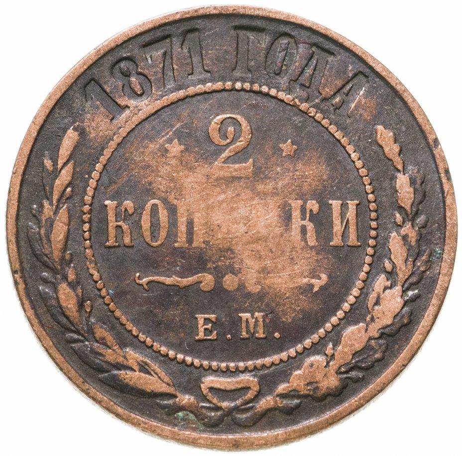 купить 2 копейки 1871 ЕМ