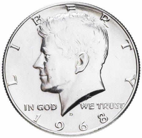 купить США 50 центов (1/2 доллара, half dollar) 1968