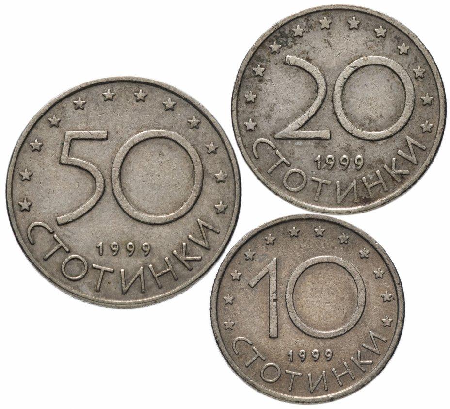 купить Набор из 3 монет 10, 20 и 50 стотинок 1999