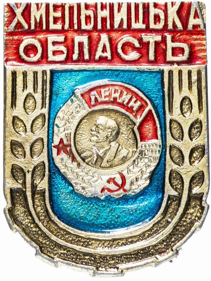 """купить Значок СССР 1984 г """"Хмельницкая область"""", булавка"""