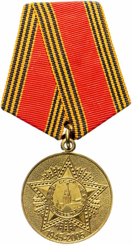 """купить Медаль РФ 2005 г """"60 лет ВОВ"""", ММД, булавка"""