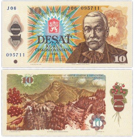 купить Чехословакия 10 крон 1986