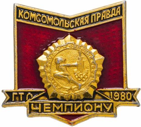 купить Значок Комсомольская правда Чемпиону ГТО 1980