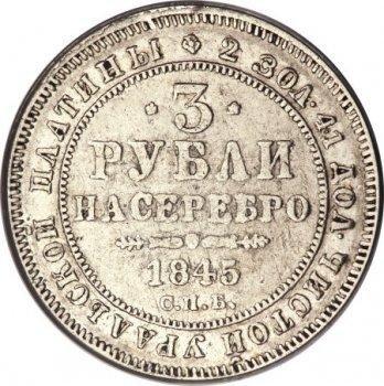 купить 3 рубля 1845 года СПБ