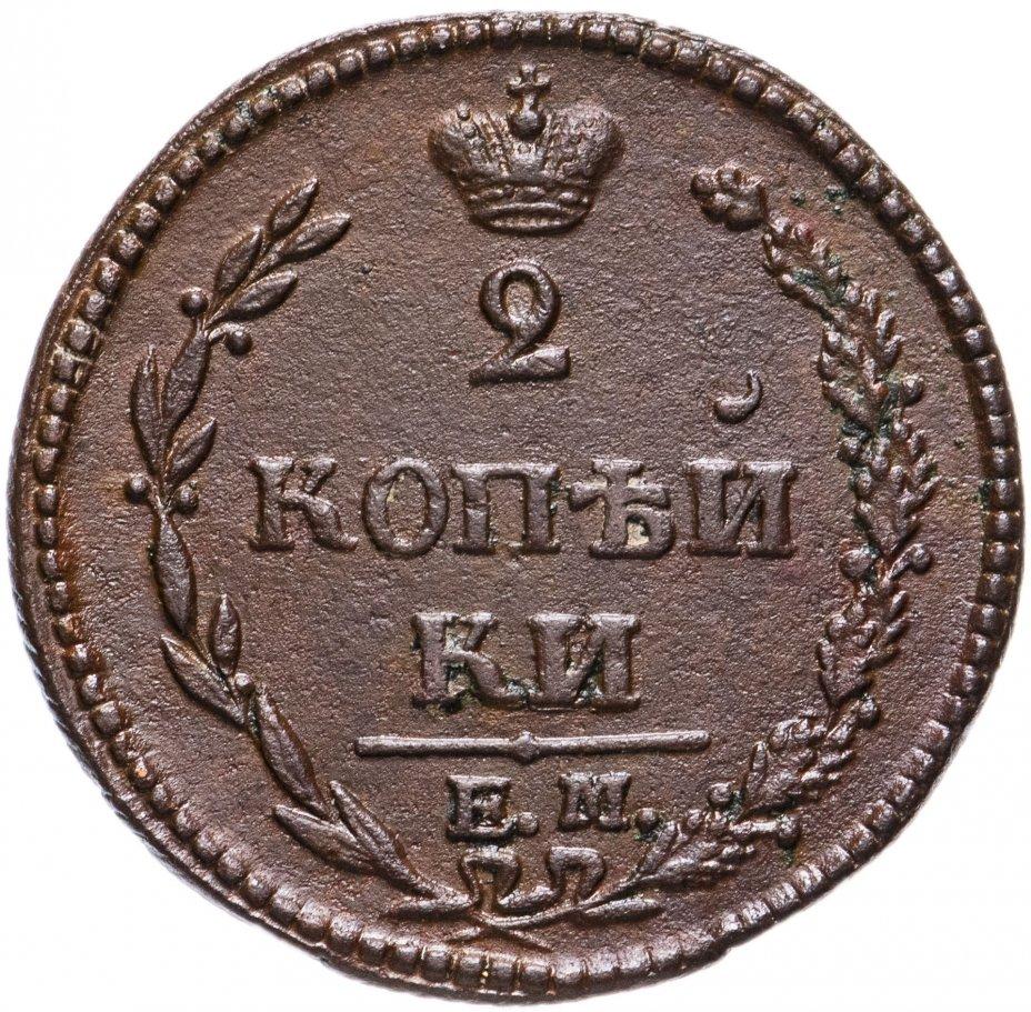 """купить 2 копейки 1810 ЕМ-НМ Биткин 343 (R)""""пчёлка"""", большая корона над орлом, реверс: над номиналом широкая."""