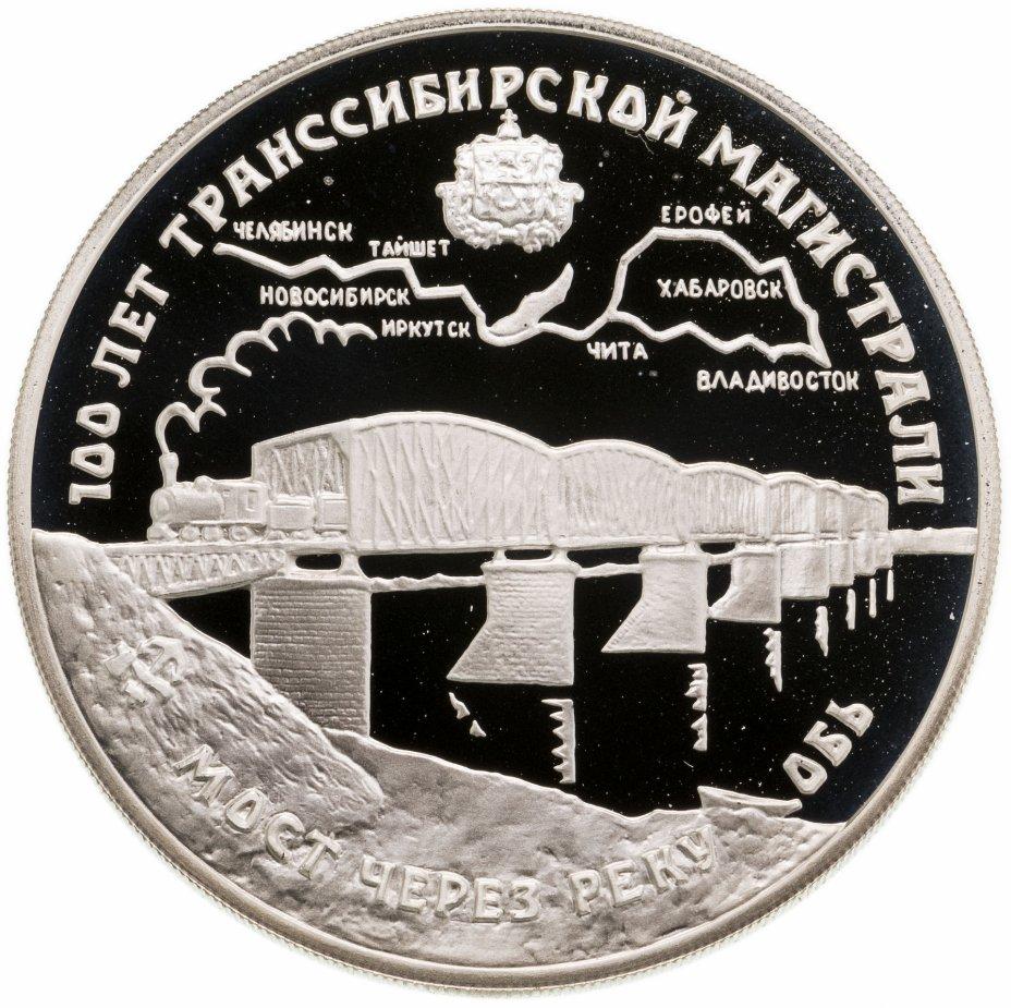 купить 3 рубля 1994 ЛМД 100 лет Транссибирской магистрали мост через реку Обь