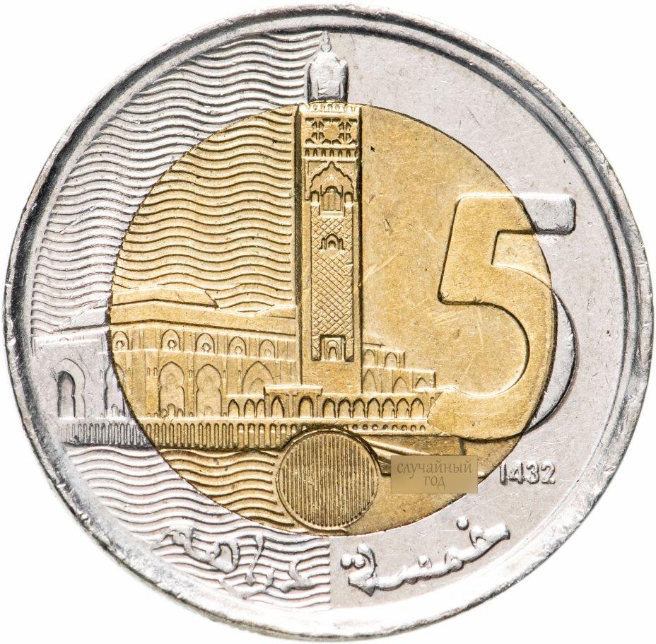 купить Марокко 5 дирхамов (dirhams) 2011-2021, случайная дата