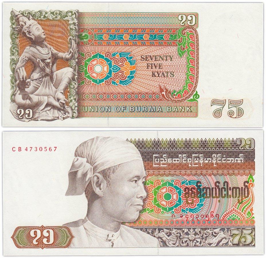 купить Бирма 75 кьят 1985