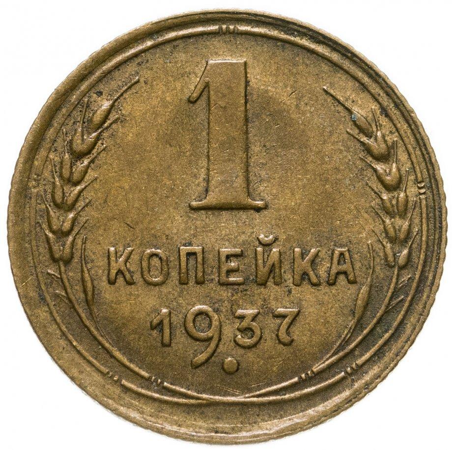 купить 1 копейка 1937