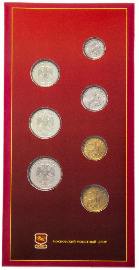 купить Набор монет регулярного выпуска 2002 года ММД , 7 монет в буклете ГОЗНАК  (серые облака )
