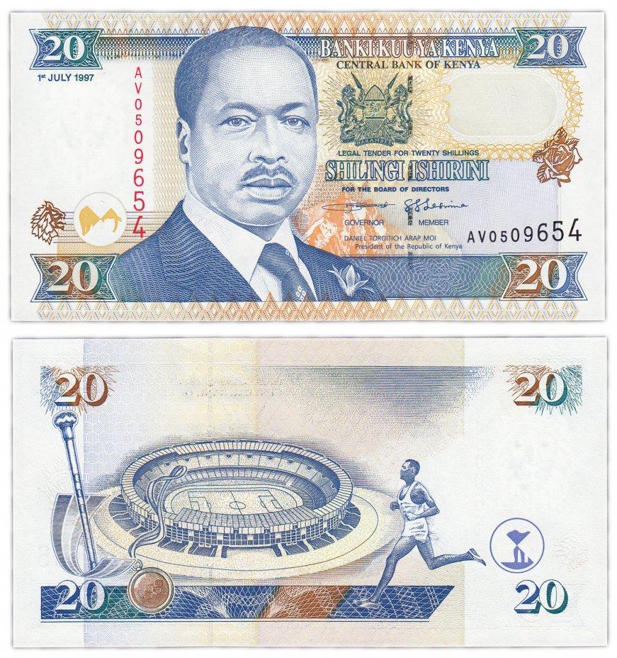 купить Кения 20 шиллингов 1997