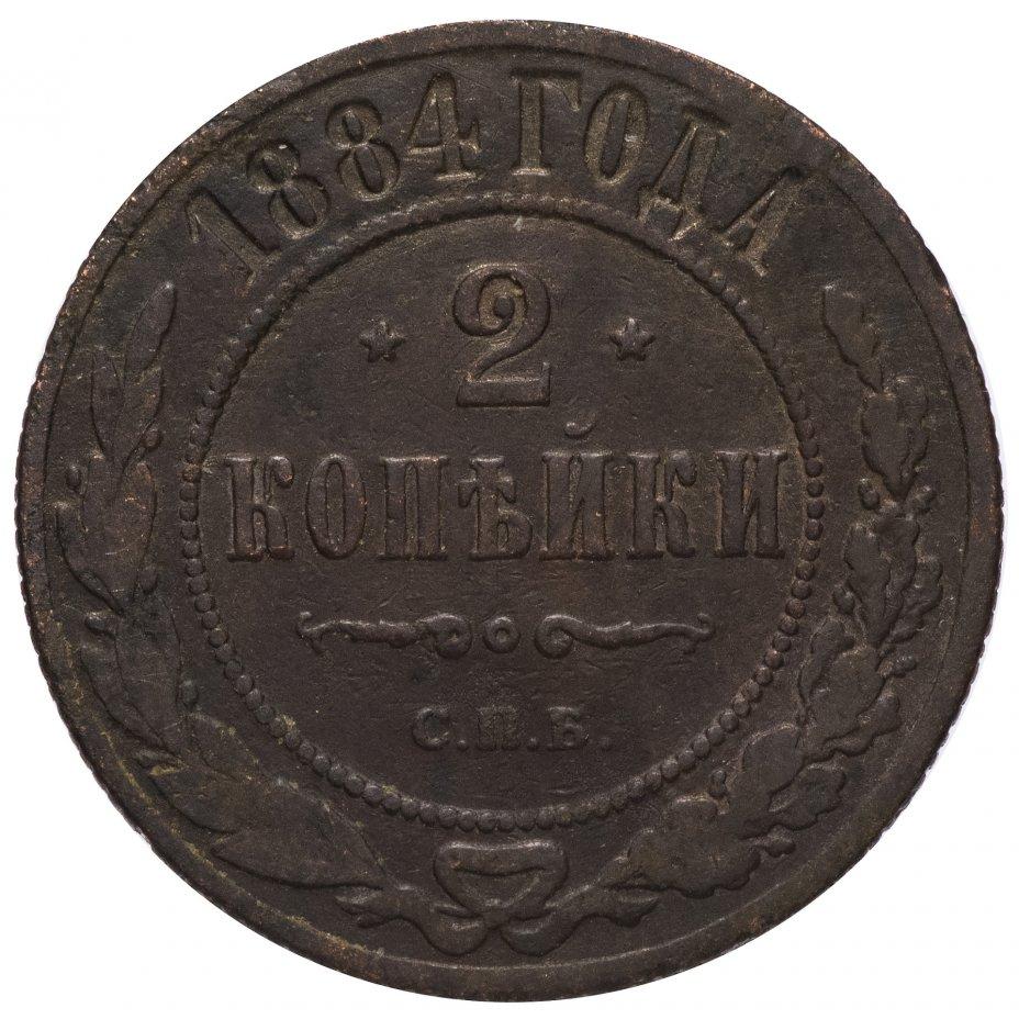 купить 2 копейки 1884 СПБ