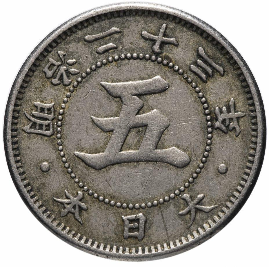 купить Япония 5 сенов (sen) 1890