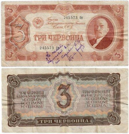 купить 3 червонца 1937 с дарственной надписью 1950 года