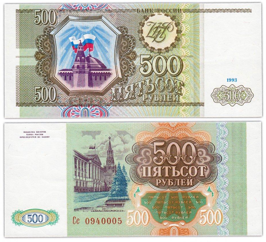 купить 500 рублей 1993 бумага белая, тип литер Большая/маленькая