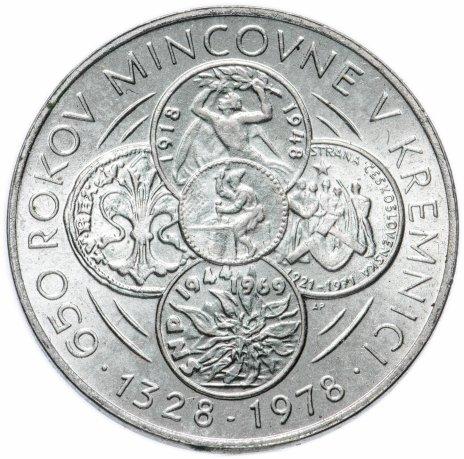 купить Чехословакия 50 крон 1978 год (650 лет монетному двору Кремница)