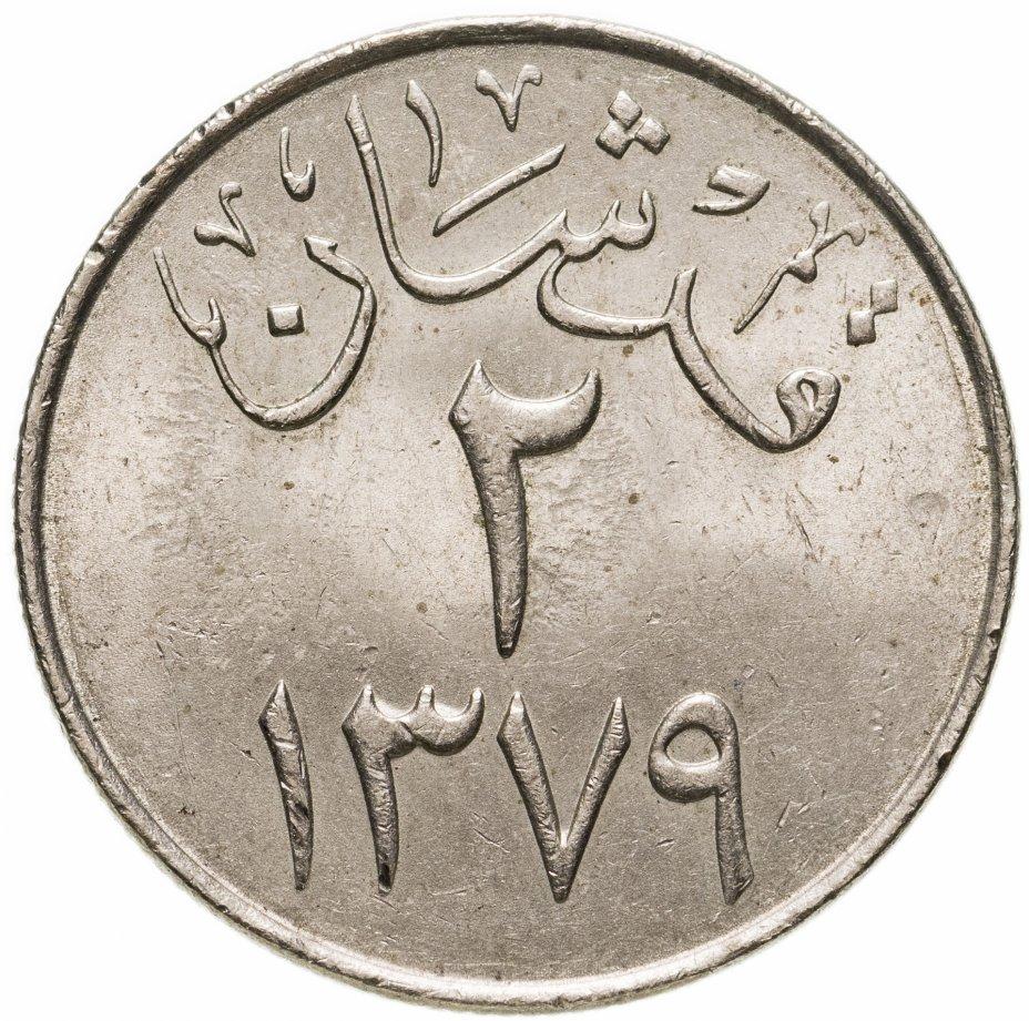 купить Саудовская Аравия 2гирша (кирша, qirsh) 1959