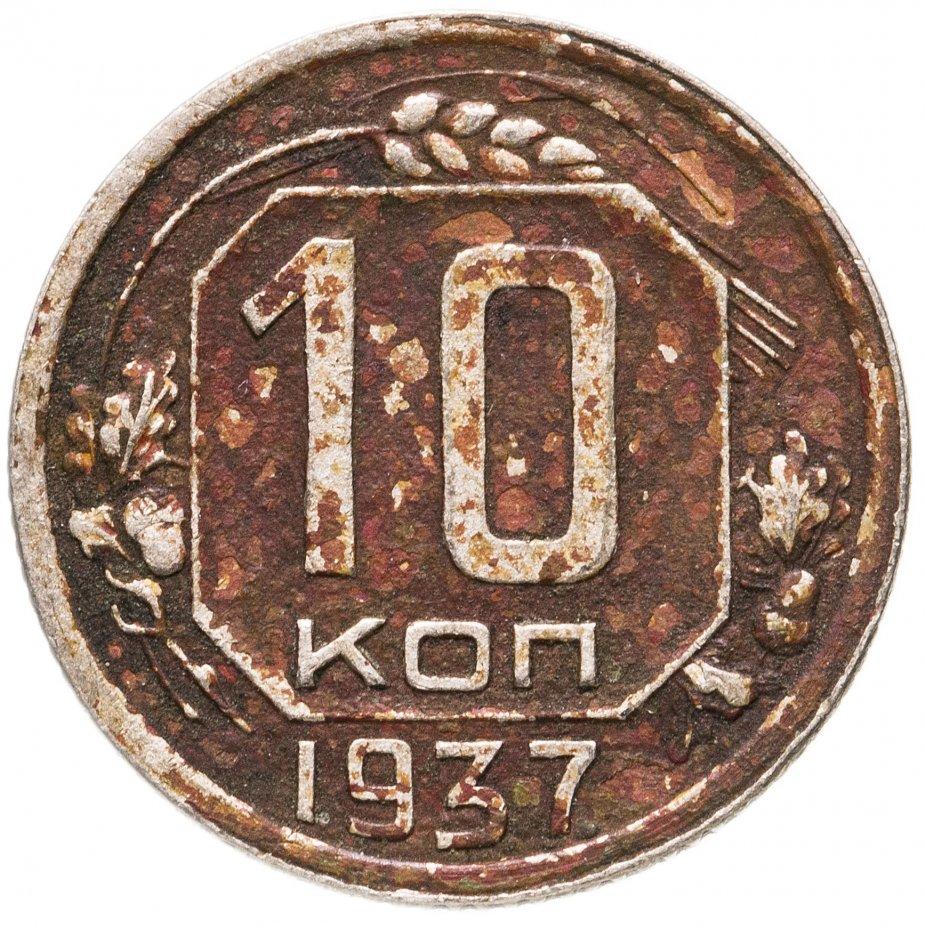купить 10 копеек 1937