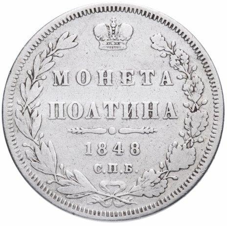 купить Полтина 1848 СПБ-HI