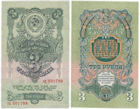 купить 3 рубля 1947 16 лент в гербе, 1-й тип шрифта, тип литер маленькая/маленькая В47.3.4 по Засько