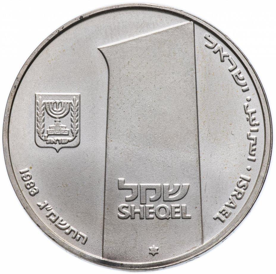 """купить Израиль 1 шекель (sheqel, shekel) 1983 """"35-ая Годовщина Независимости"""""""