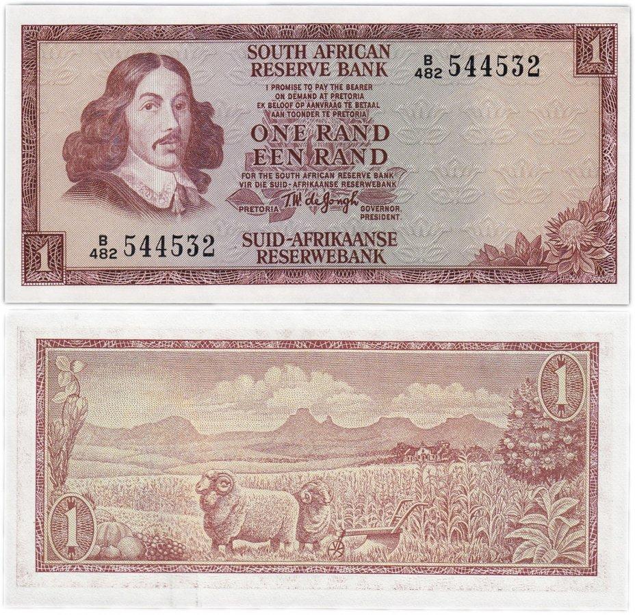 купить ЮАР 1 ранд 1973 (Pick 115)