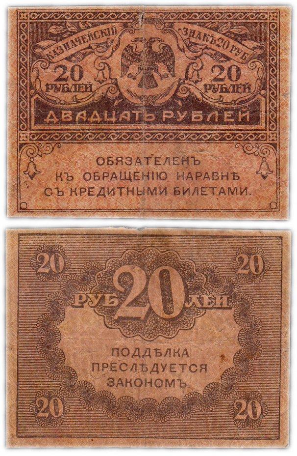 """купить 20 рублей 1917 """"Керенка"""""""