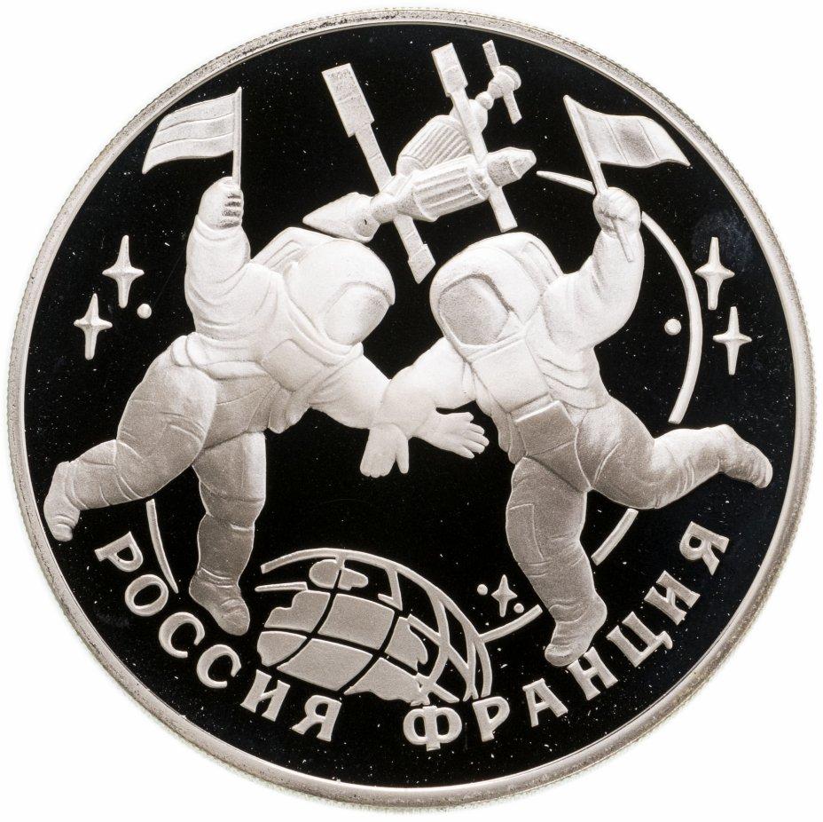 купить 3 рубля 1993 ЛМД столетие Российско-Французского союза